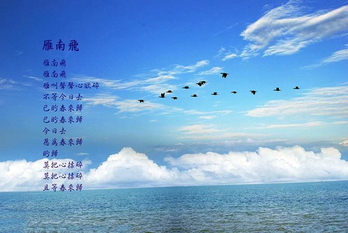 雁南飛@ 戀戀華興:: 隨意窩Xuite日誌
